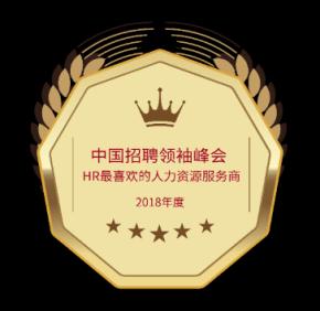 2018年度中国招聘领袖峰会HR最喜欢的人力资源服务商
