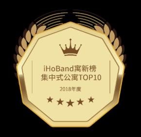 2018年度iHoBand寓新榜集中式公寓TOP10