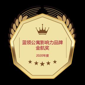 2020年度蓝领公寓影响力品牌金航奖