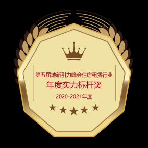 2020-2021年度第五届地新引力峰会住房租赁行业年度实力标杆奖