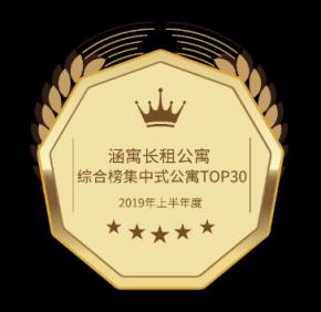 2019年上半年度涵寓长租公寓综合榜集中式公寓TOP30