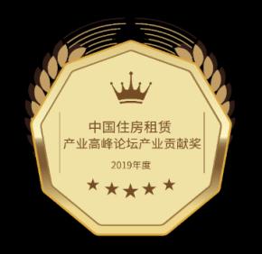2019年度中国住房租赁产业高峰论坛产业贡献奖