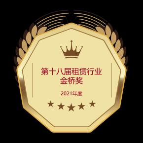 2021年度第十八届租赁行业金桥奖