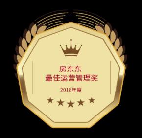 2018年度房东东最佳运营管理奖