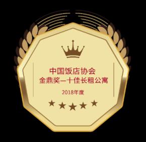 2018年度中国饭店协会金鼎奖一十佳长租公寓