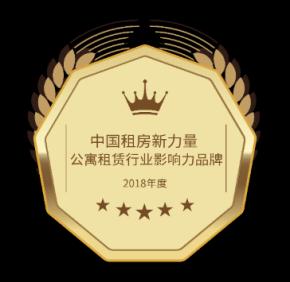 2018年度中国租房新力量公寓租赁行业影响力品牌