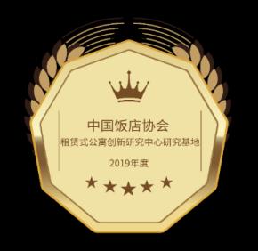 2019年度中国饭店协会租赁式公寓创新研究中心研究基地