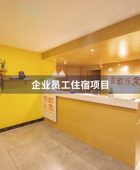 安歆公寓·北京十里河三店